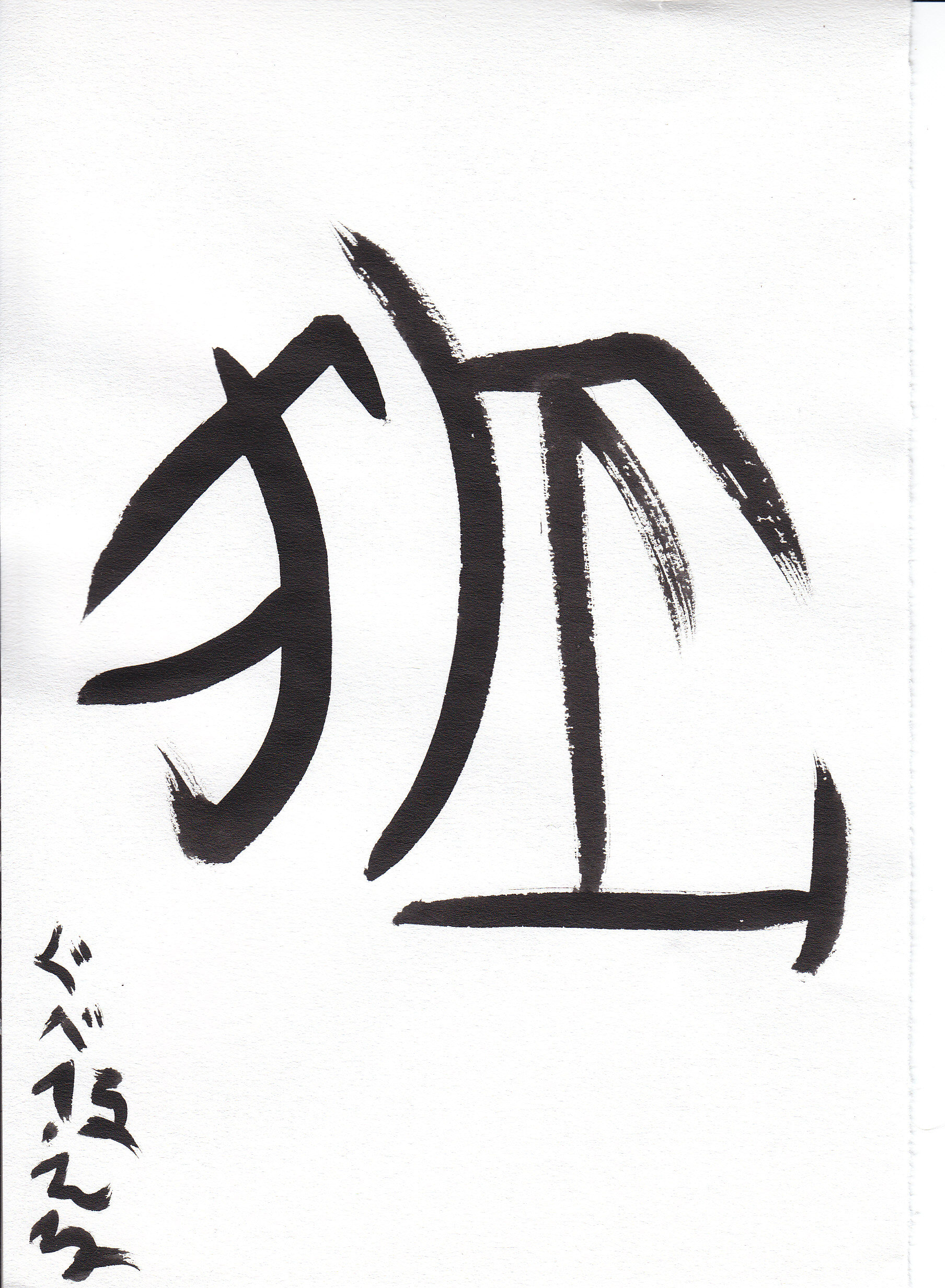 Calligraphie japonaise tales of hurricane